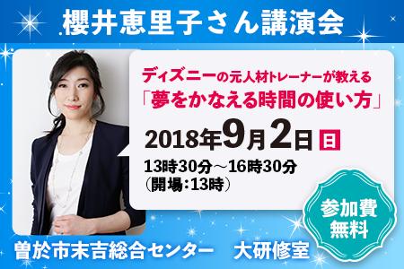櫻井恵里子さん講演会「ディズニーの元人材トレーナーが教える夢をかなえる時間の使い方」開催のお知らせ