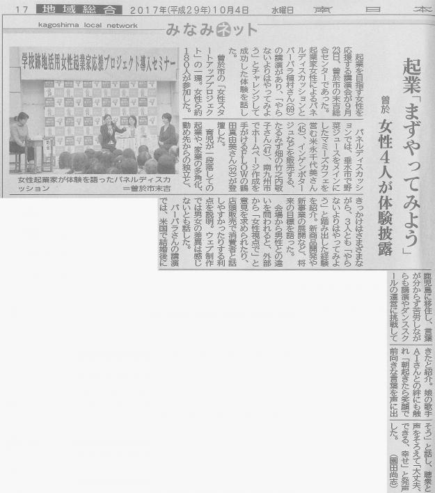 曽於市女性起業家応援プロジェクト導入セミナーの様子が南日本新聞で紹介されました