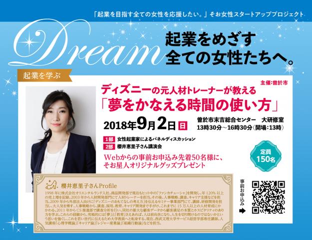 櫻井恵里子さん講演会「ディズニーの元人材トレーナーが教える夢をかなえる時間の使い方」