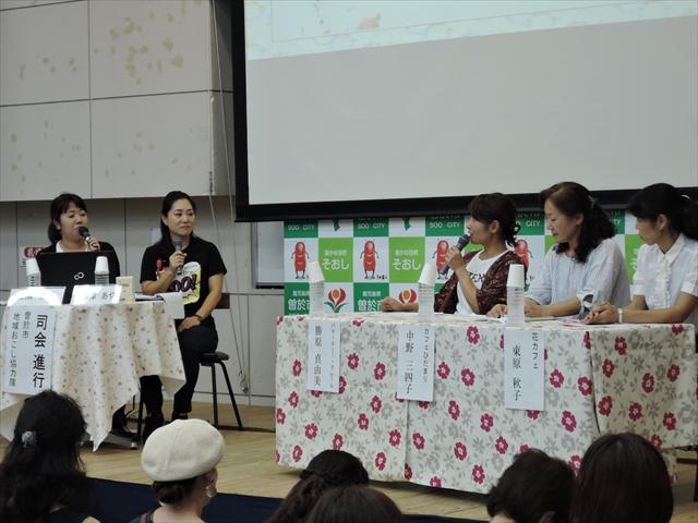 第1部の女性起業家の方々によるパネルディスカッション