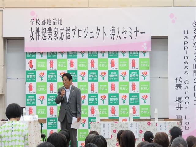 五位塚市長