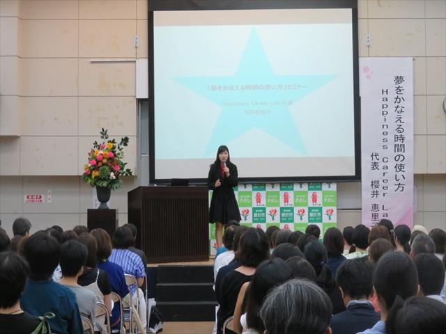 櫻井恵里子さん講演会「ディズニーの元人材トレーナーが教える夢をかなえる時間の使い方」を開催しました!!